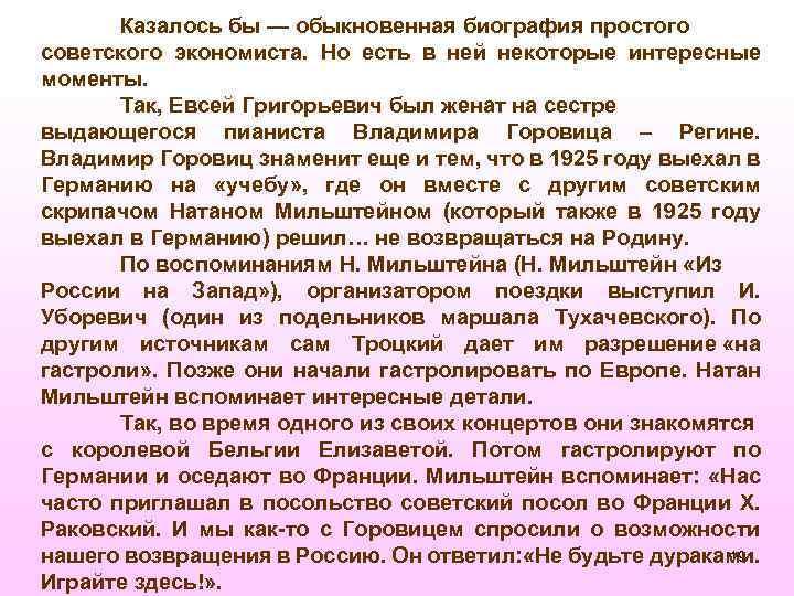 Казалось бы — обыкновенная биография простого советского экономиста. Но есть в ней некоторые интересные