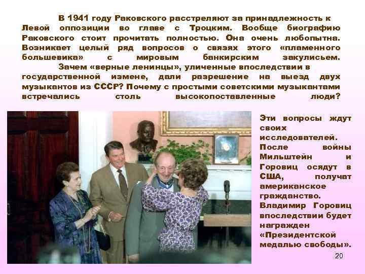 В 1941 году Раковского расстреляют за принадлежность к Левой оппозиции во главе с Троцким.
