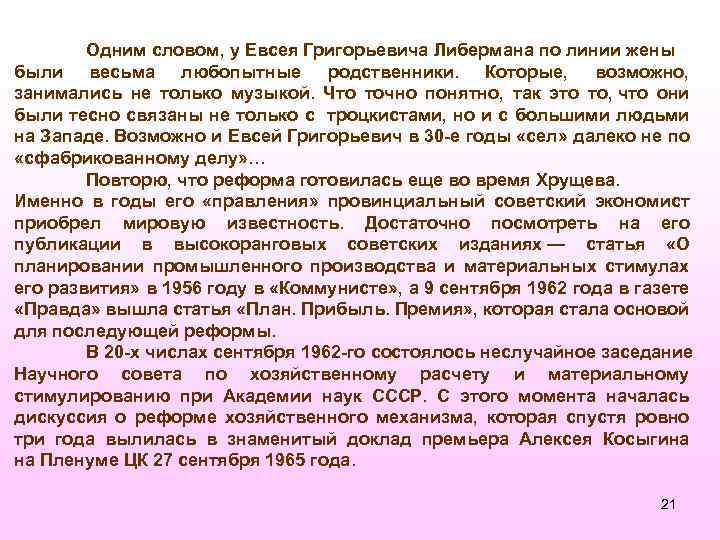 Одним словом, у Евсея Григорьевича Либермана по линии жены были весьма любопытные родственники. Которые,