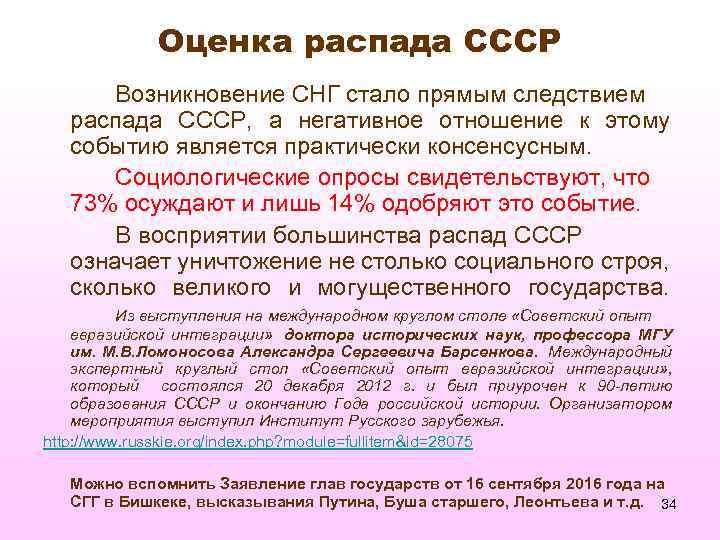 Оценка распада СССР Возникновение СНГ стало прямым следствием распада СССР, а негативное отношение к