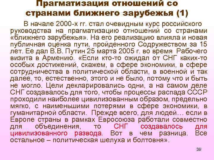 Прагматизация отношений со странами ближнего зарубежья (1) В начале 2000 -х гг. стал очевидным