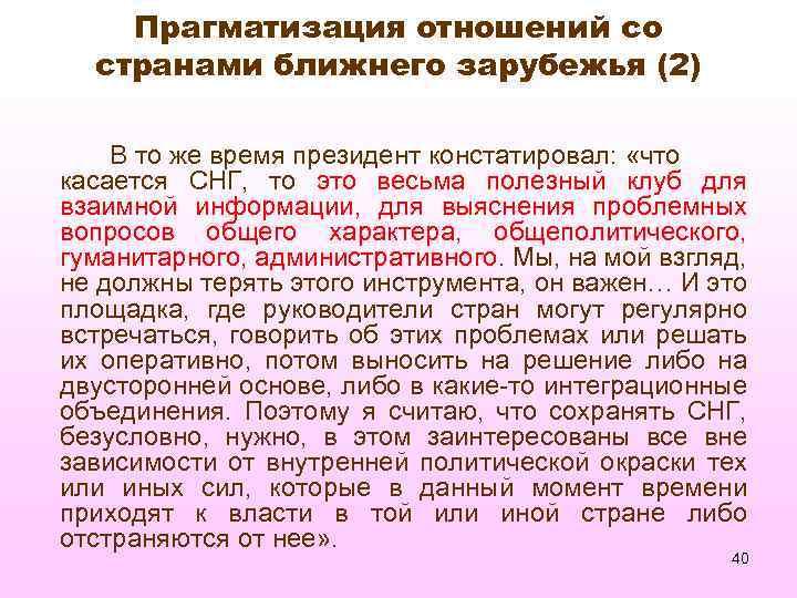 Прагматизация отношений со странами ближнего зарубежья (2) В то же время президент констатировал: «что