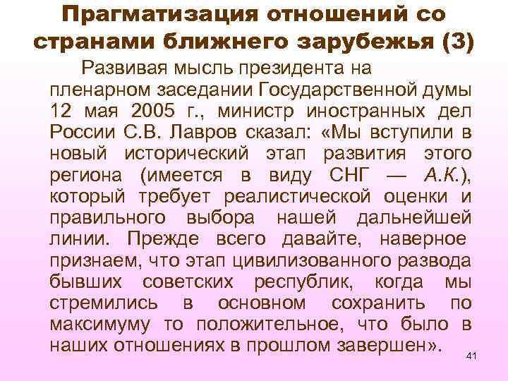 Прагматизация отношений со странами ближнего зарубежья (3) Развивая мысль президента на пленарном заседании Государственной