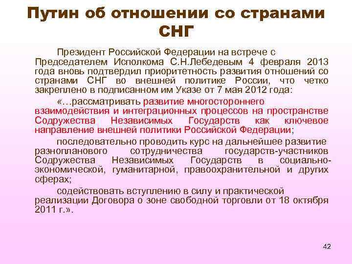 Путин об отношении со странами СНГ Президент Российской Федерации на встрече с Председателем Исполкома