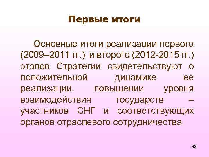 Первые итоги Основные итоги реализации первого (2009– 2011 гг. ) и второго (2012 -2015