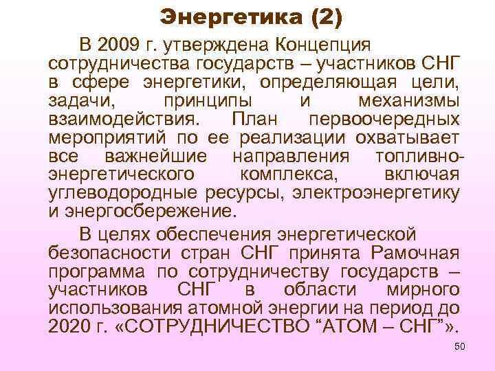 Энергетика (2) В 2009 г. утверждена Концепция сотрудничества государств – участников СНГ в сфере