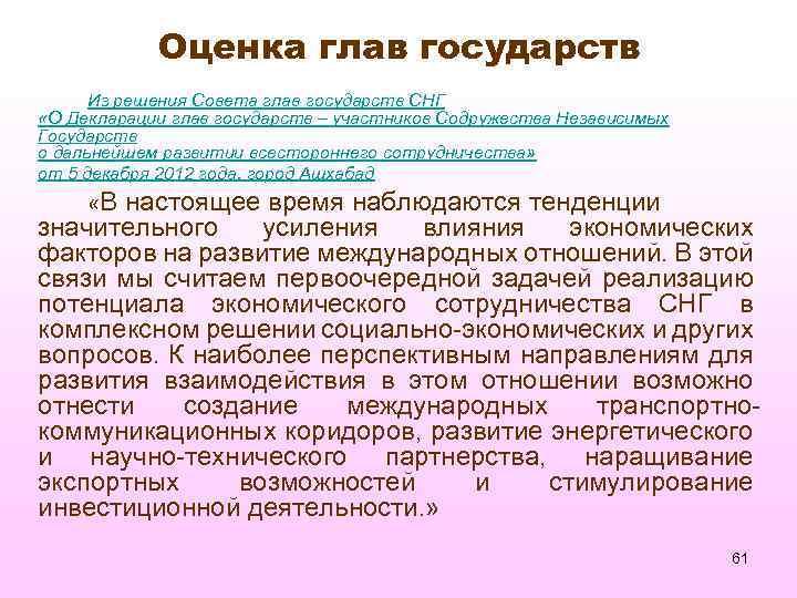Оценка глав государств Из решения Совета глав государств СНГ «О Декларации глав государств –