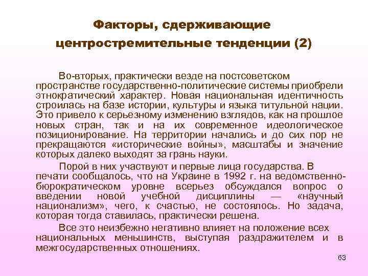 Факторы, сдерживающие центростремительные тенденции (2) Во-вторых, практически везде на постсоветском пространстве государственно-политические системы приобрели