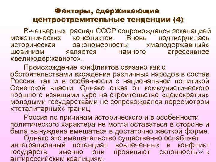 Факторы, сдерживающие центростремительные тенденции (4) В-четвертых, распад СССР сопровождался эскалацией межэтнических конфликтов. Вновь подтвердилась