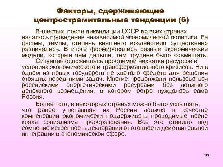 Факторы, сдерживающие центростремительные тенденции (6) В-шестых, после ликвидации СССР во всех странах началось проведение