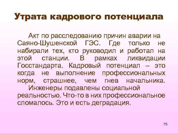 Утрата кадрового потенциала Акт по расследованию причин аварии на Саяно-Шушенской ГЭС. Где только не