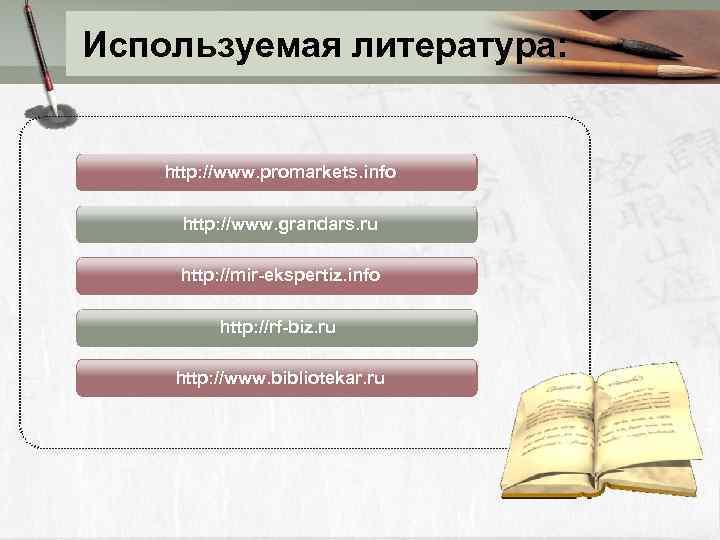 Используемая литература: http: //www. promarkets. info http: //www. grandars. ru http: //mir ekspertiz. info