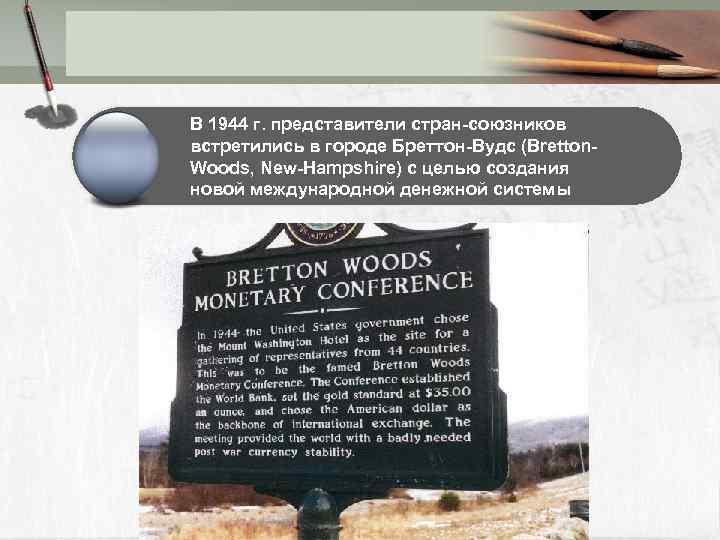 В 1944 г. представители стран союзников встретились в городе Бреттон Вудс (Bretton Woods, New