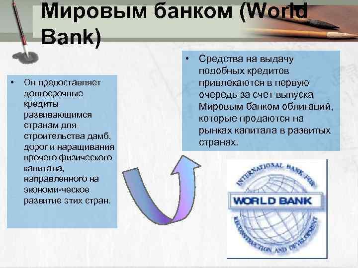 Мировым банком (World Bank) • Он предоставляет долгосрочные кредиты развивающимся странам для строительства дамб,