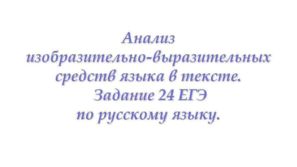 Анализ изобразительно-выразительных средств языка в тексте. Задание 24 ЕГЭ по русскому языку.