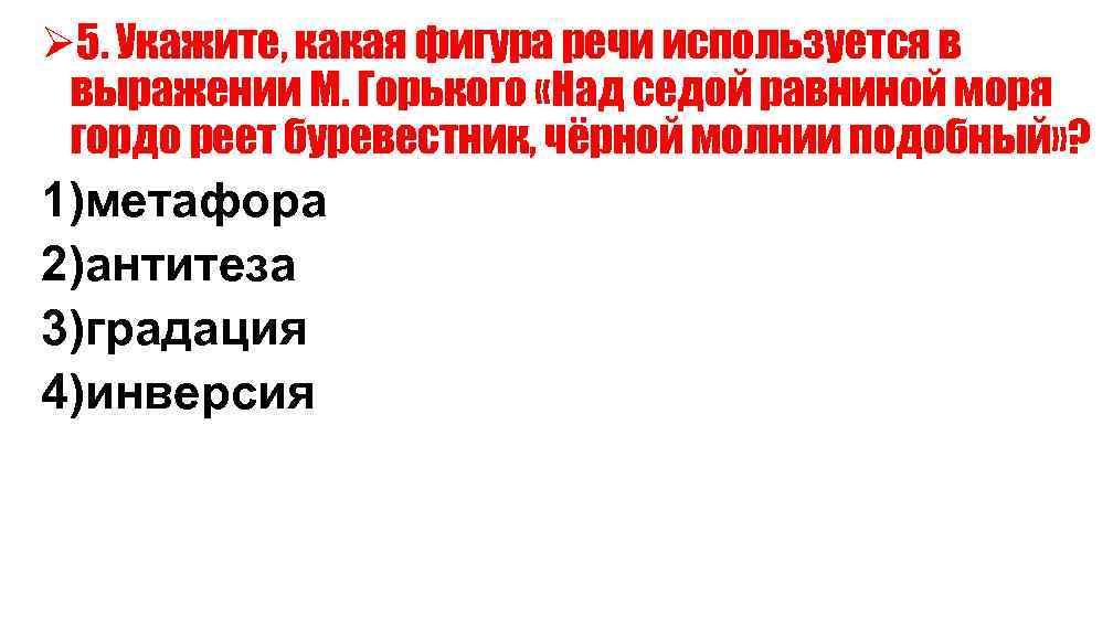 Ø 5. Укажите, какая фигура речи используется в выражении М. Горького «Над седой равниной