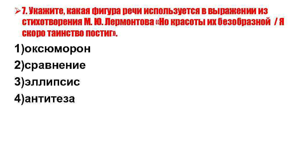 Ø 7. Укажите, какая фигура речи используется в выражении из стихотворения М. Ю. Лермонтова