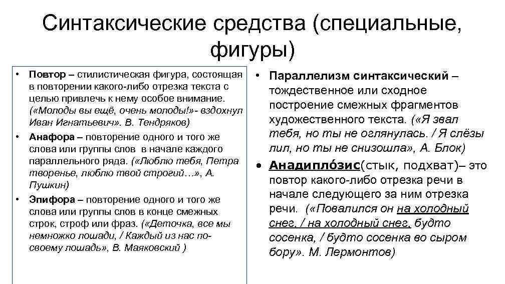 Синтаксические средства (специальные, фигуры) • Повтор – стилистическая фигура, состоящая в повторении какого-либо отрезка