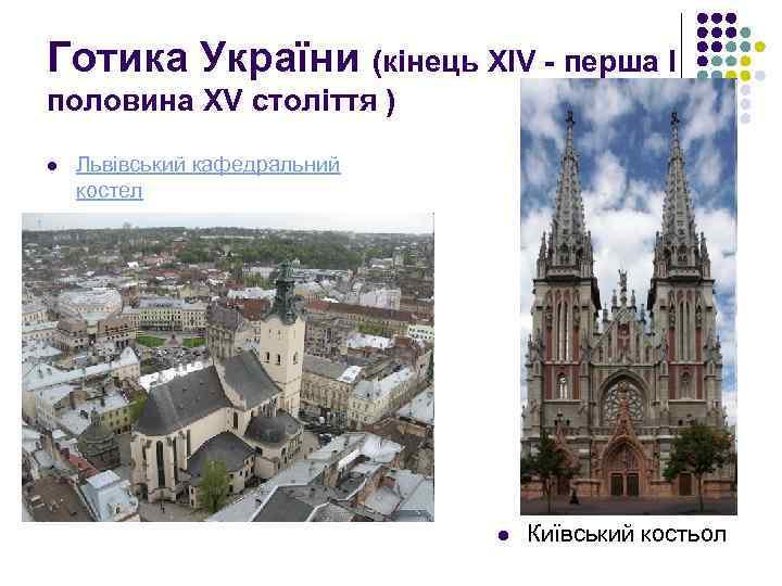 Готика України (кінець XIV - перша І половина XV століття ) l Львівський кафедральний