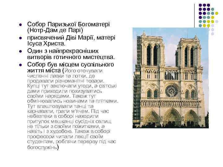 l l Собор Паризької Богоматері (Нотр-Дам де Парі) присвячений Діві Марії, матері Ісуса Христа.