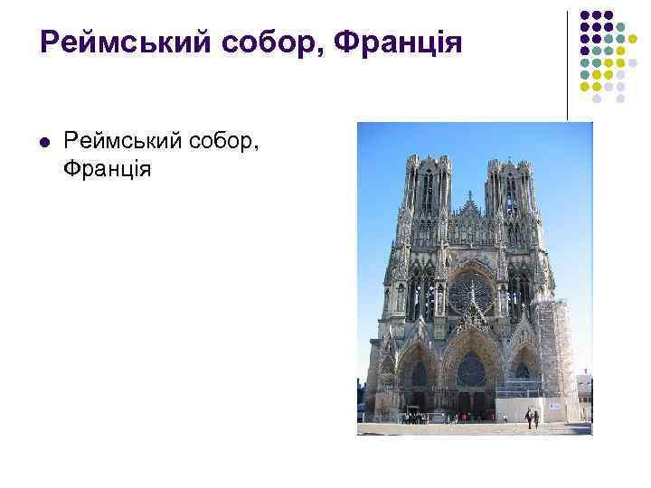 Реймський собор, Франція l Реймський собор, Франція