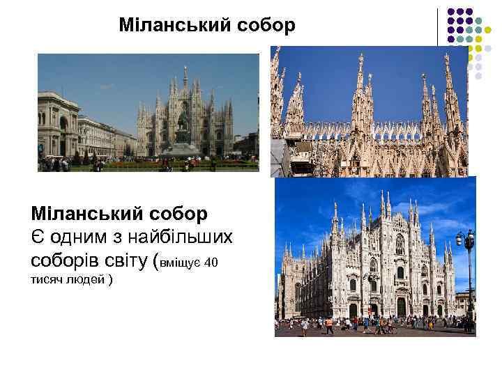 Міланський собор Є одним з найбільших соборів світу (вміщує 40 тисяч людей )