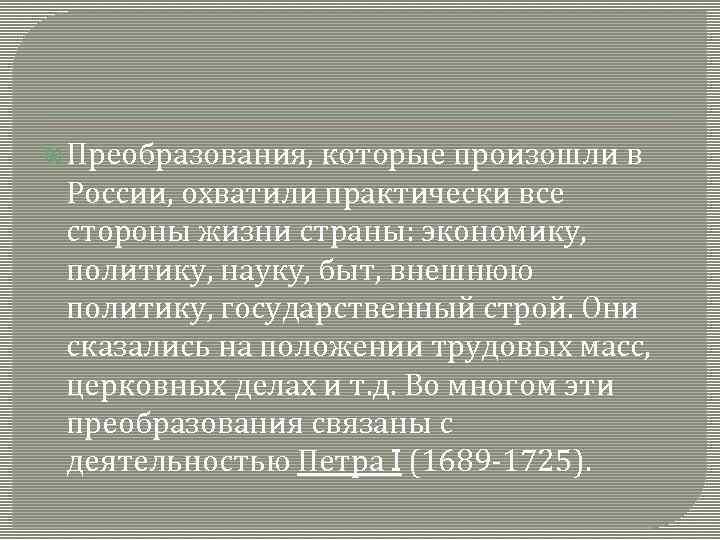 Преобразования, которые произошли в России, охватили практически все стороны жизни страны: экономику, политику,