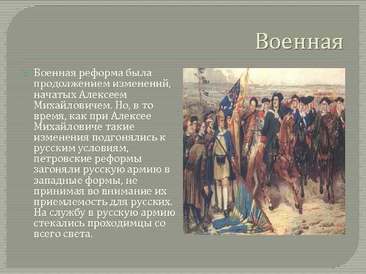 Военная реформа была продолжением изменений, начатых Алексеем Михайловичем. Но, в то время, как при