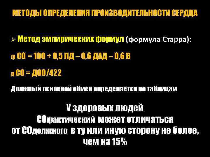 МЕТОДЫ ОПРЕДЕЛЕНИЯ ПРОИЗВОДИТЕЛЬНОСТИ СЕРДЦА Ø Метод эмпирических формул (формула Старра): формул ф СО =