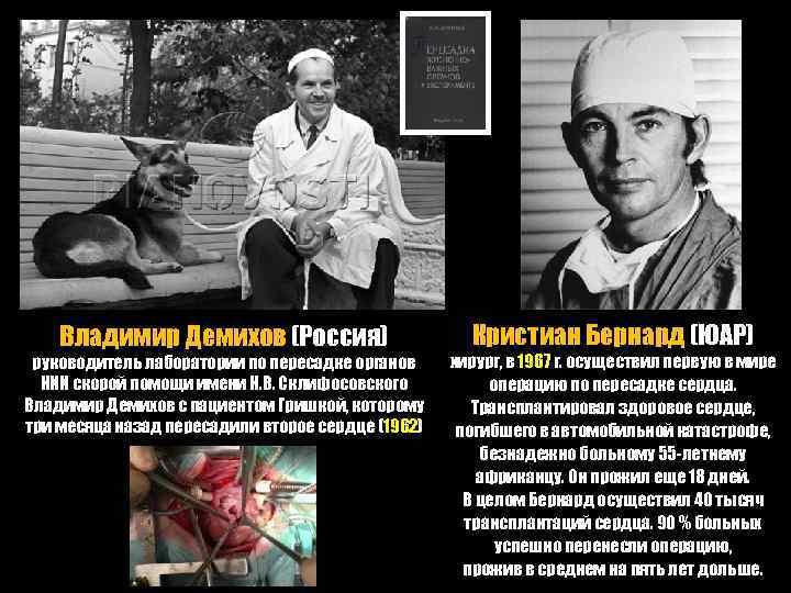 Владимир Демихов (Россия) руководитель лаборатории по пересадке органов НИИ скорой помощи имени Н. В.