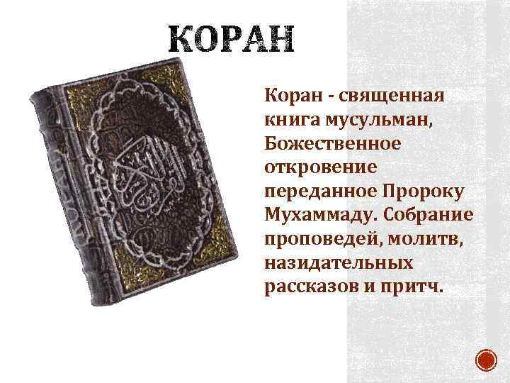 a comparison of the holy bible and the koran Bible compared to quran based on transcripts of various lectures given by yusuf estes & dr gary miller introduction it should be stated at the outset of this work, that muslims do not seek to put down or desecrate the holy bible.