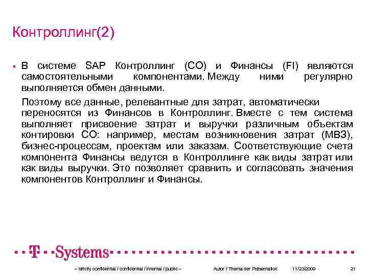Контроллинг(2) В системе SAP Контроллинг (CO) и Финансы (FI) являются самостоятельными компонентами. Между ними