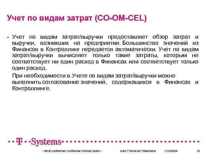 Учет по видам затрат (CO-OM-CEL) Учет по видам затрат/выручки предоставляет обзор затрат и выручки,