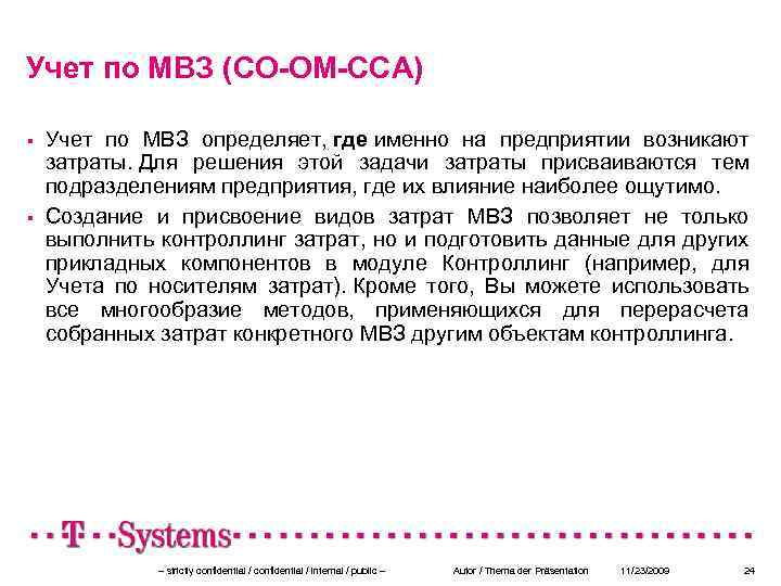 Учет по МВЗ (CO-OM-CCA) Учет по МВЗ определяет, где именно на предприятии возникают затраты.