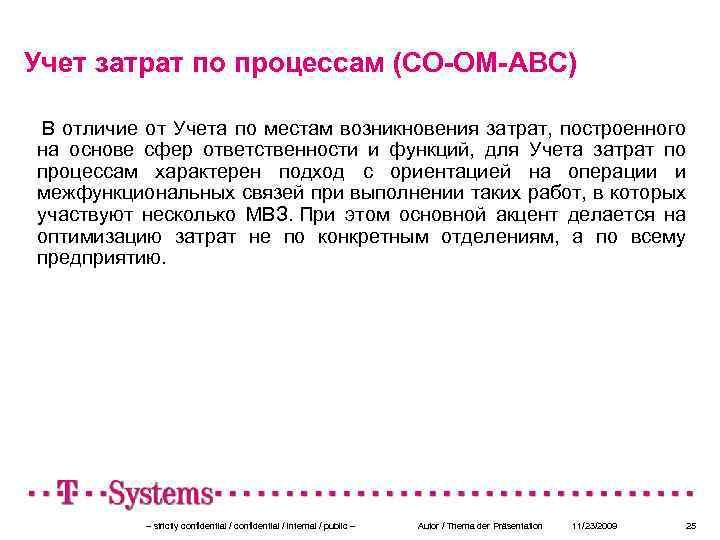 Учет затрат по процессам (CO-OM-ABC) В отличие от Учета по местам возникновения затрат, построенного