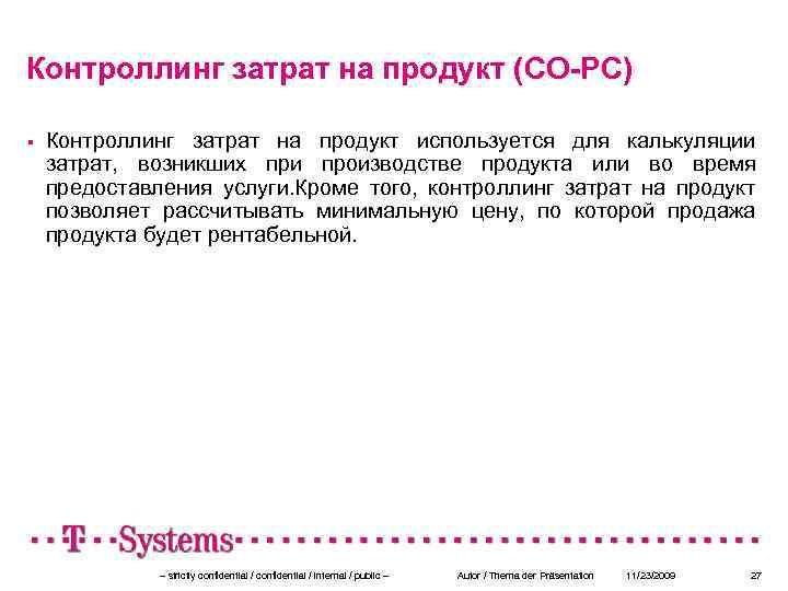 Контроллинг затрат на продукт (CO-PC) Контроллинг затрат на продукт используется для калькуляции затрат, возникших