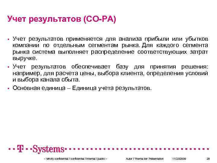 Учет результатов (CO-PA) Учет результатов применяется для анализа прибыли или убытков компании по отдельным