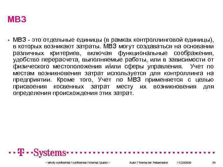 МВЗ - это отдельные единицы (в рамках контроллинговой единицы), в которых возникают затраты. МВЗ