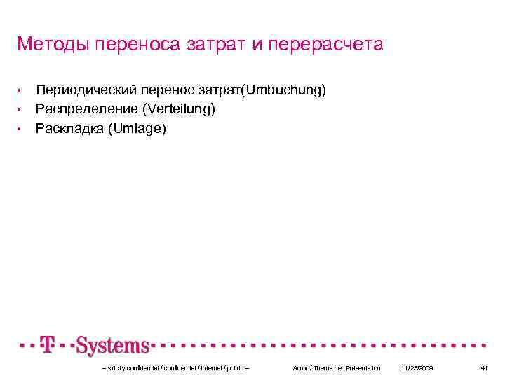 Методы переноса затрат и перерасчета • • • Периодический перенос затрат(Umbuchung) Распределение (Verteilung) Раскладка