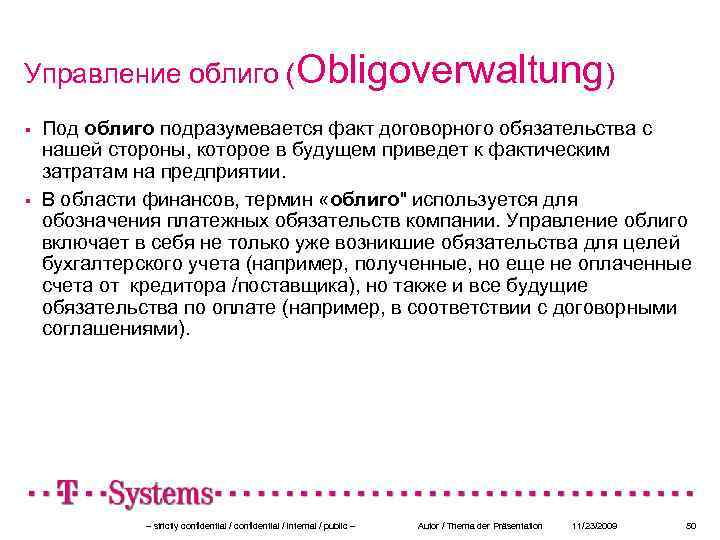 Управление облиго (Obligoverwaltung) Под облиго подразумевается факт договорного обязательства с нашей стороны, которое в