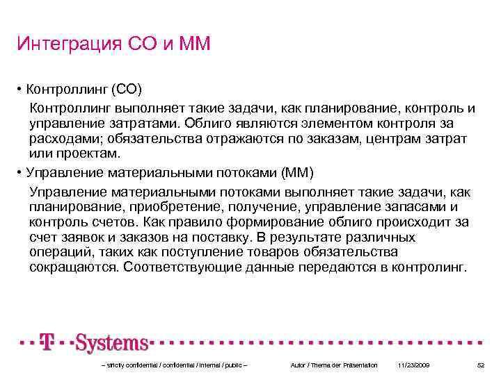 Интеграция СО и ММ • Контроллинг (CO) Контроллинг выполняет такие задачи, как планирование, контроль