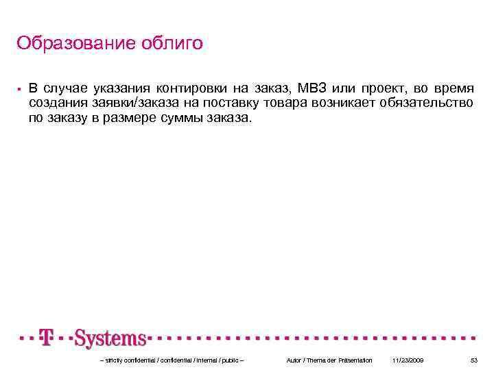 Образование облиго В случае указания контировки на заказ, МВЗ или проект, во время создания