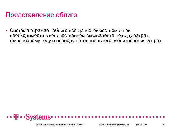Представление облиго Система отражает облиго всегда в стоимостном и при необходимости в количественном эквиваленте