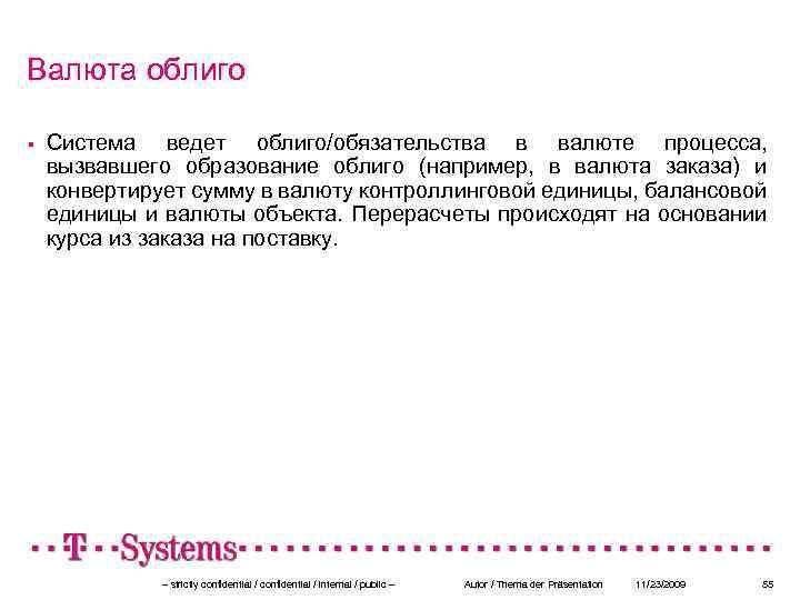 Валюта облиго Система ведет облиго/обязательства в валюте процесса, вызвавшего образование облиго (например, в валюта