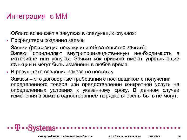 Интеграция с ММ Облиго возникает в закупках в следующих случаях: Посредством создания заявок Заявки