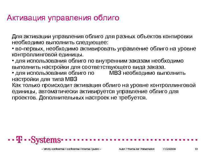 Активация управления облиго Для активации управления облиго для разных объектов контировки необходимо выполнить следующее: