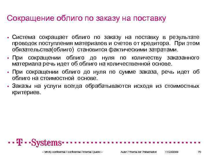 Сокращение облиго по заказу на поставку Система сокращает облиго по заказу на поставку в