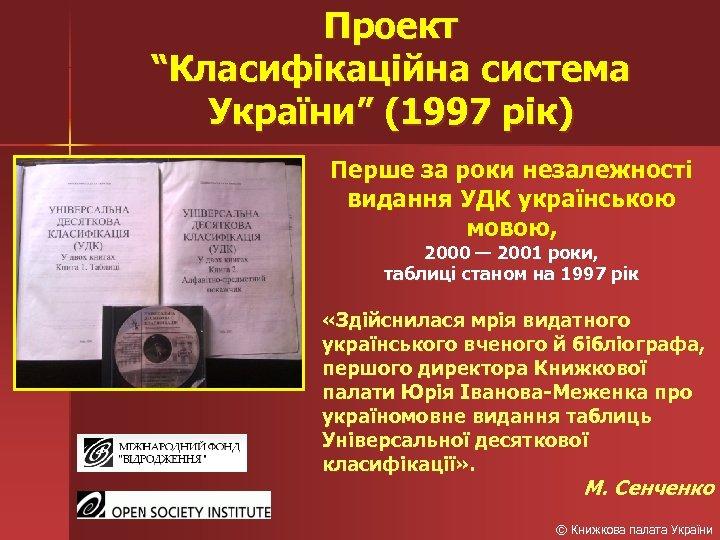 """Проект """"Класифікаційна система України"""" (1997 рік) Перше за роки незалежності видання УДК українською мовою,"""