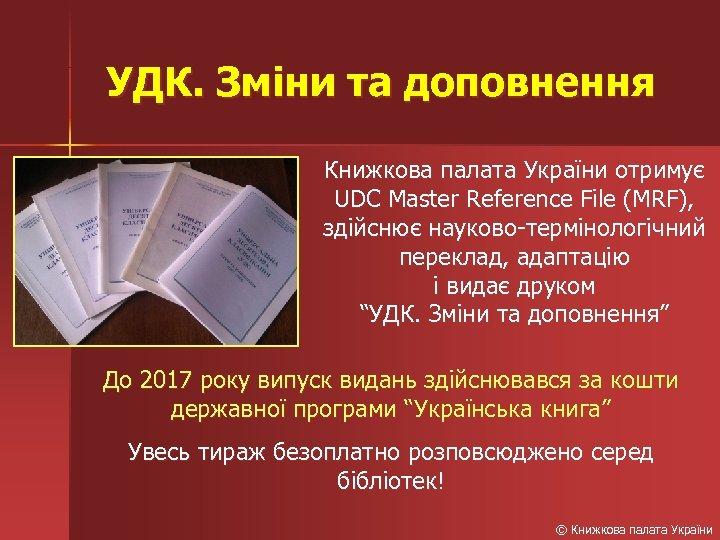 УДК. Зміни та доповнення Книжкова палата України отримує UDC Master Reference File (MRF), здійснює