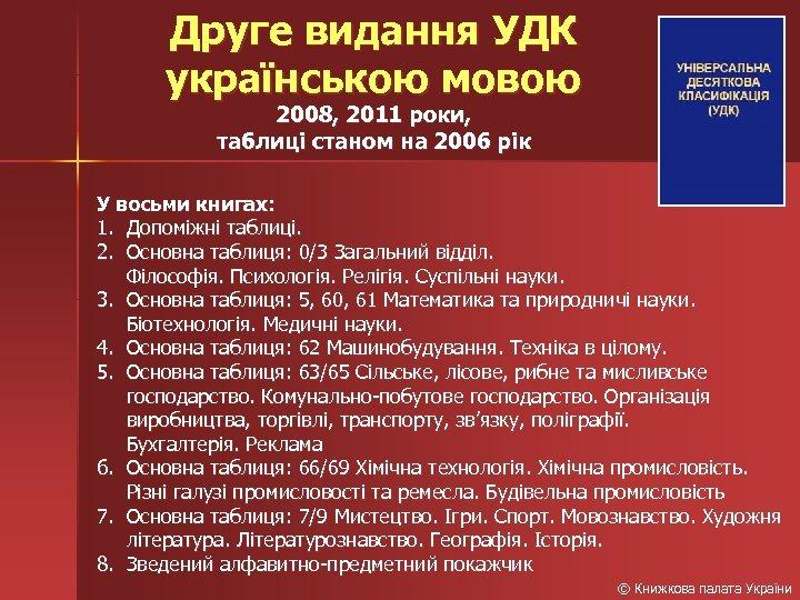 Друге видання УДК українською мовою 2008, 2011 роки, таблиці станом на 2006 рік У
